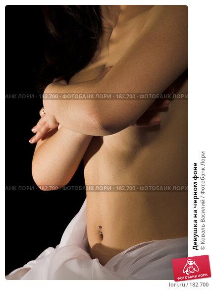 Девушка на черном фоне, фото № 182700, снято 9 января 2007 г. (c) Коваль Василий / Фотобанк Лори