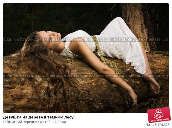 Девушка в лесу фото ню