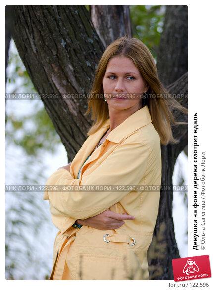 Девушка на фоне дерева смотрит вдаль, фото № 122596, снято 26 сентября 2007 г. (c) Ольга Сапегина / Фотобанк Лори