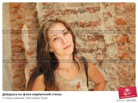 Девушка на фоне кирпичной стены, фото № 250000, снято 3 июля 2006 г. (c) паша семенов / Фотобанк Лори