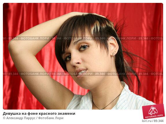 Девушка на фоне красного знамени, фото № 89344, снято 31 мая 2007 г. (c) Александр Паррус / Фотобанк Лори