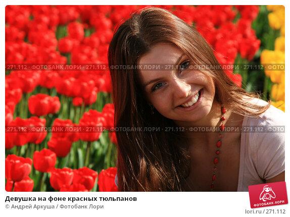 Девушка на фоне красных тюльпанов, фото № 271112, снято 23 апреля 2008 г. (c) Андрей Аркуша / Фотобанк Лори