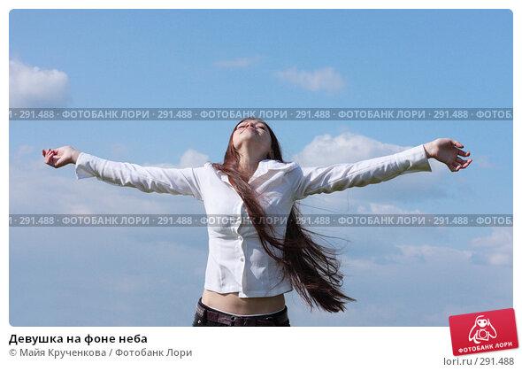 Девушка на фоне неба, фото № 291488, снято 14 мая 2008 г. (c) Майя Крученкова / Фотобанк Лори