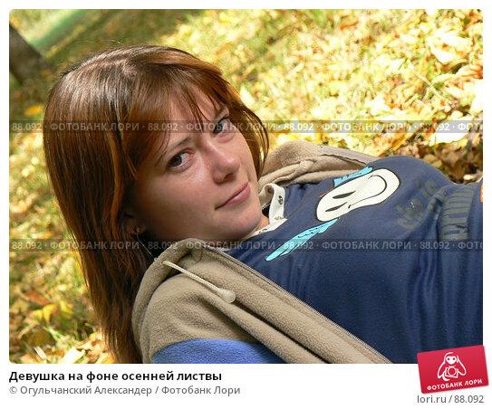 Девушка на фоне осенней листвы, фото № 88092, снято 23 сентября 2007 г. (c) Огульчанский Александер / Фотобанк Лори
