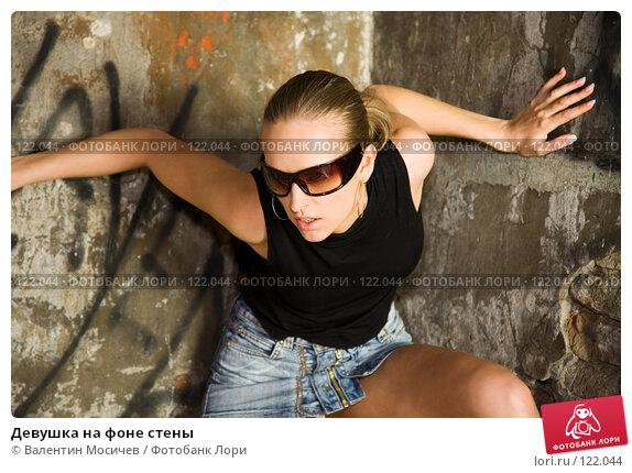 Девушка на фоне стены, фото № 122044, снято 1 апреля 2007 г. (c) Валентин Мосичев / Фотобанк Лори