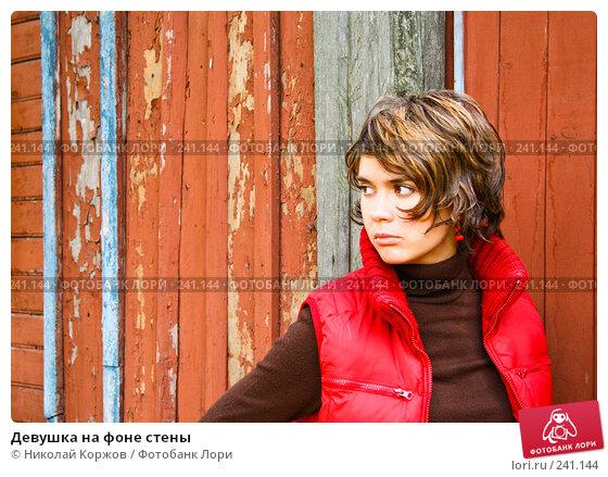 Девушка на фоне стены, фото № 241144, снято 5 сентября 2006 г. (c) Николай Коржов / Фотобанк Лори