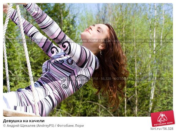Девушка на качели, фото № 56328, снято 20 мая 2007 г. (c) Андрей Щекалев (AndreyPS) / Фотобанк Лори