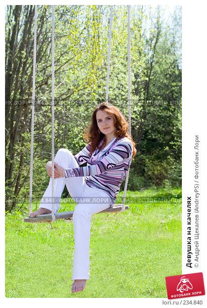 Девушка на качелях, фото № 234840, снято 22 августа 2017 г. (c) Андрей Щекалев (AndreyPS) / Фотобанк Лори