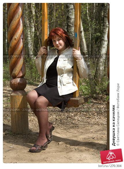Девушка на качелях, фото № 270304, снято 30 апреля 2008 г. (c) Светлана Силецкая / Фотобанк Лори