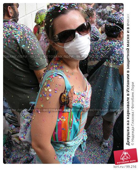 Девушка на карнавале в Испании в защитной маске и в очках, фото № 99216, снято 29 августа 2005 г. (c) Надежда Глазова / Фотобанк Лори