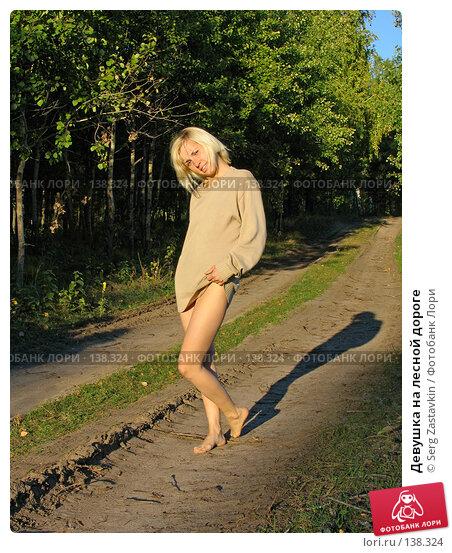 Девушка на лесной дороге, фото № 138324, снято 18 сентября 2005 г. (c) Serg Zastavkin / Фотобанк Лори