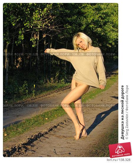 Девушка на лесной дороге, фото № 138328, снято 18 сентября 2005 г. (c) Serg Zastavkin / Фотобанк Лори