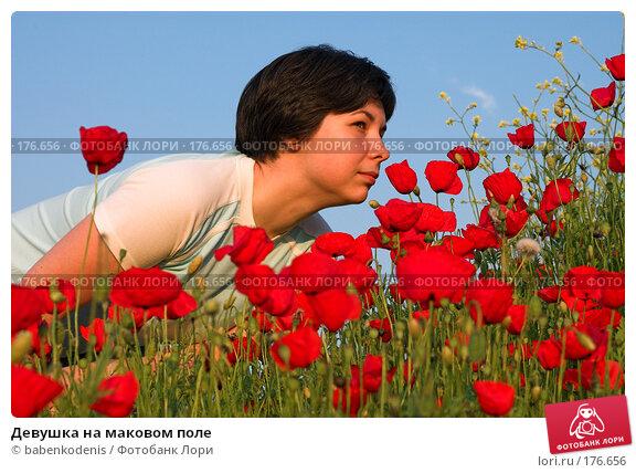 Купить «Девушка на маковом поле», фото № 176656, снято 6 мая 2006 г. (c) Бабенко Денис Юрьевич / Фотобанк Лори
