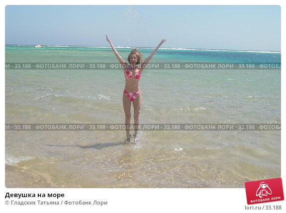 Девушка на море, фото № 33188, снято 12 апреля 2002 г. (c) Гладских Татьяна / Фотобанк Лори
