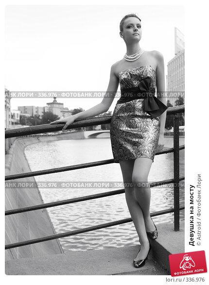 Девушка на мосту, фото № 336976, снято 23 июня 2008 г. (c) Astroid / Фотобанк Лори