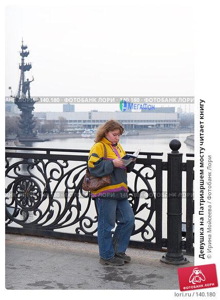 Девушка на Патриаршем мосту читает книгу, эксклюзивное фото № 140180, снято 31 марта 2007 г. (c) Ирина Мойсеева / Фотобанк Лори