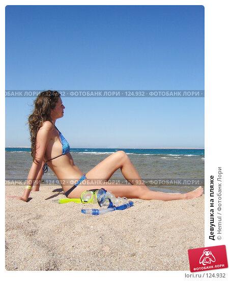 Девушка на пляже, фото № 124932, снято 4 марта 2007 г. (c) Hemul / Фотобанк Лори