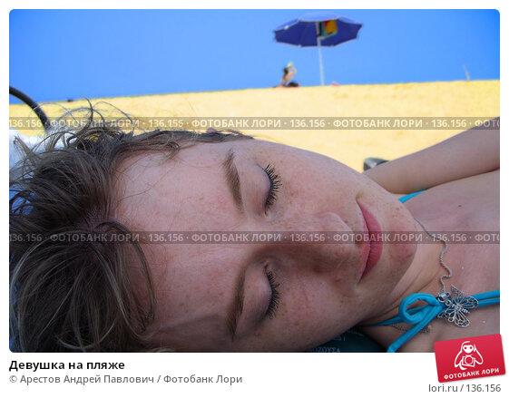 Девушка на пляже, фото № 136156, снято 20 июля 2007 г. (c) Арестов Андрей Павлович / Фотобанк Лори
