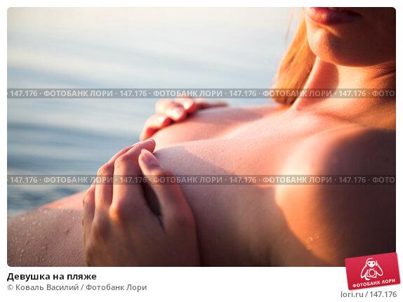 Девушка на пляже, фото № 147176, снято 8 августа 2007 г. (c) Коваль Василий / Фотобанк Лори