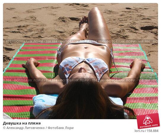 Девушка на пляже, фото № 158884, снято 15 сентября 2007 г. (c) Александр Литовченко / Фотобанк Лори