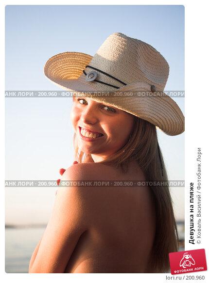 Девушка на пляже, фото № 200960, снято 8 августа 2007 г. (c) Коваль Василий / Фотобанк Лори