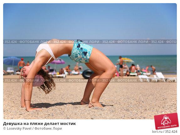 пустяковая фраза фото девушка делает мостик на пляже динару талию