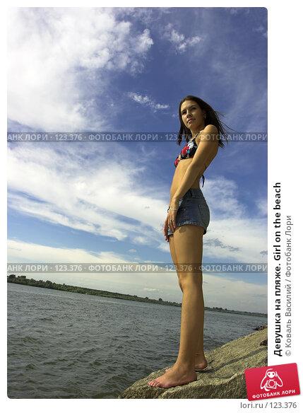 Купить «Девушка на пляже. Girl on the beach», фото № 123376, снято 21 апреля 2018 г. (c) Коваль Василий / Фотобанк Лори