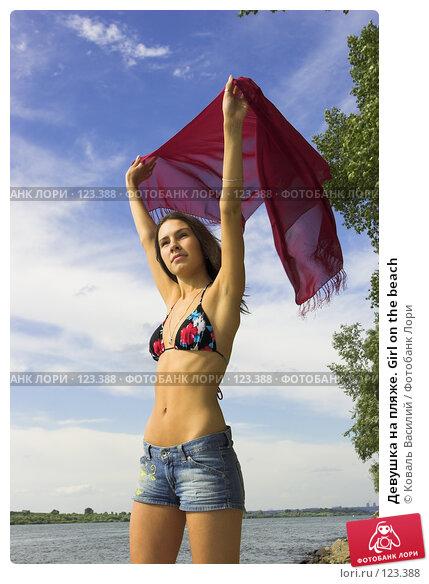 Девушка на пляже. Girl on the beach, фото № 123388, снято 22 августа 2017 г. (c) Коваль Василий / Фотобанк Лори