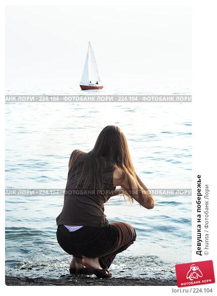 Девушка на побережье, фото № 224104, снято 10 сентября 2006 г. (c) hunta / Фотобанк Лори
