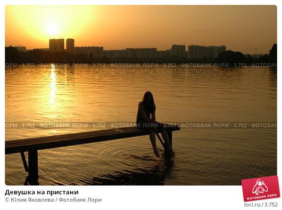 Купить «Девушка на пристани», фото № 3752, снято 4 июня 2006 г. (c) Юлия Яковлева / Фотобанк Лори
