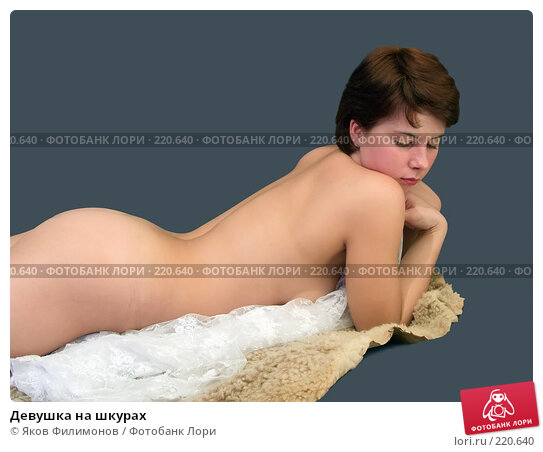 Девушка на шкурах, фото № 220640, снято 21 февраля 2008 г. (c) Яков Филимонов / Фотобанк Лори