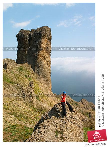 Купить «Девушка на скале», фото № 280920, снято 20 апреля 2018 г. (c) Максим Горпенюк / Фотобанк Лори