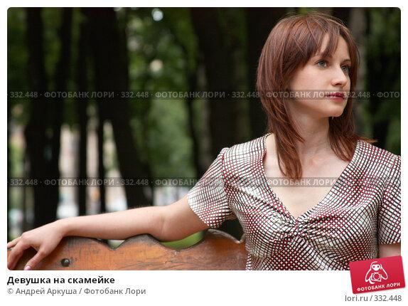 Девушка на скамейке, фото № 332448, снято 19 июня 2008 г. (c) Андрей Аркуша / Фотобанк Лори