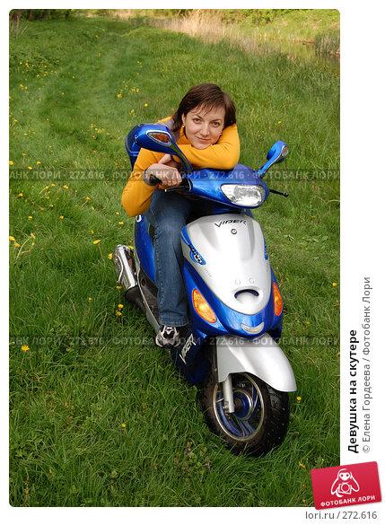 Девушка на скутере, фото № 272616, снято 3 мая 2008 г. (c) Елена Гордеева / Фотобанк Лори