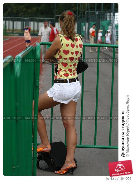 Девушка на стадионе, фото № 104004, снято 22 июля 2017 г. (c) Марюнин Юрий / Фотобанк Лори