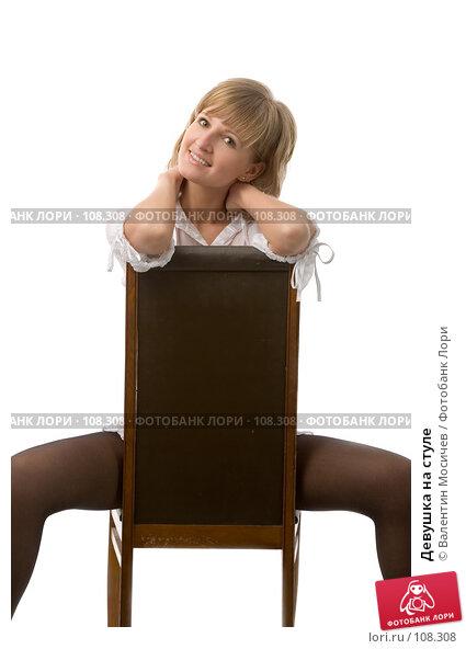 Купить «Девушка на стуле», фото № 108308, снято 1 апреля 2007 г. (c) Валентин Мосичев / Фотобанк Лори
