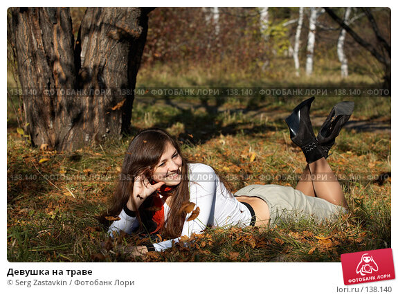 Девушка на траве, фото № 138140, снято 23 сентября 2006 г. (c) Serg Zastavkin / Фотобанк Лори