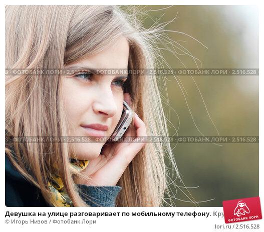 Девушка на улице разговаривает по мобильному телефону. Крупный план. Стоковое фото, фотограф Игорь Низов / Фотобанк Лори