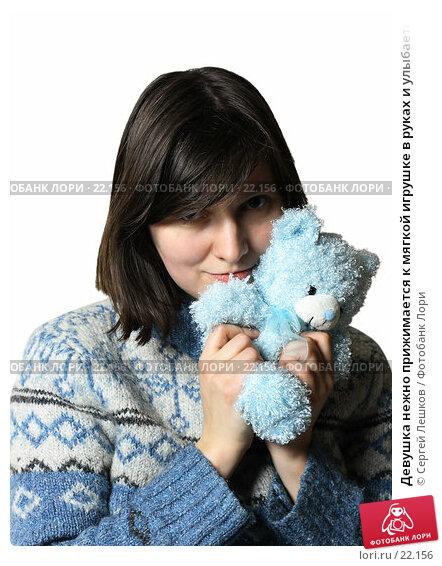 Девушка нежно прижимается к мягкой игрушке в руках и улыбается, фото № 22156, снято 25 февраля 2007 г. (c) Сергей Лешков / Фотобанк Лори