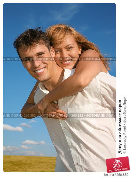 Девушка обнимает парня, фото № 260852, снято 20 июля 2017 г. (c) Losevsky Pavel / Фотобанк Лори