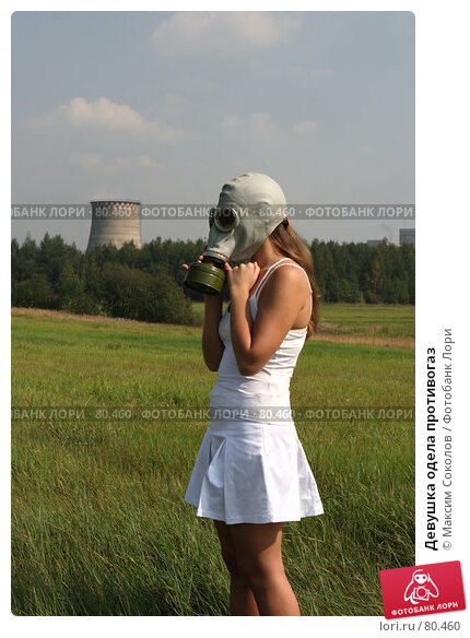 Девушка одела противогаз, фото № 80460, снято 16 августа 2007 г. (c) Максим Соколов / Фотобанк Лори
