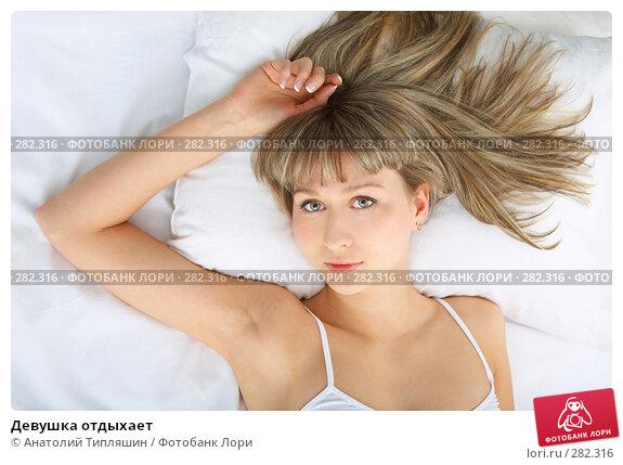 Купить «Девушка отдыхает», фото № 282316, снято 29 марта 2008 г. (c) Анатолий Типляшин / Фотобанк Лори