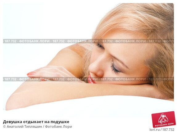 Купить «Девушка отдыхает на подушке», фото № 187732, снято 6 января 2008 г. (c) Анатолий Типляшин / Фотобанк Лори