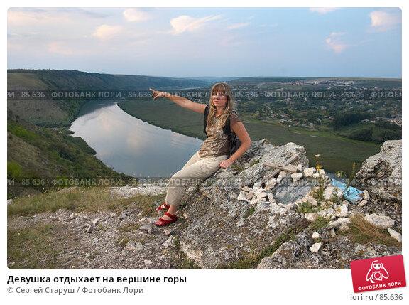 Девушка отдыхает на вершине горы, фото № 85636, снято 18 августа 2007 г. (c) Сергей Старуш / Фотобанк Лори