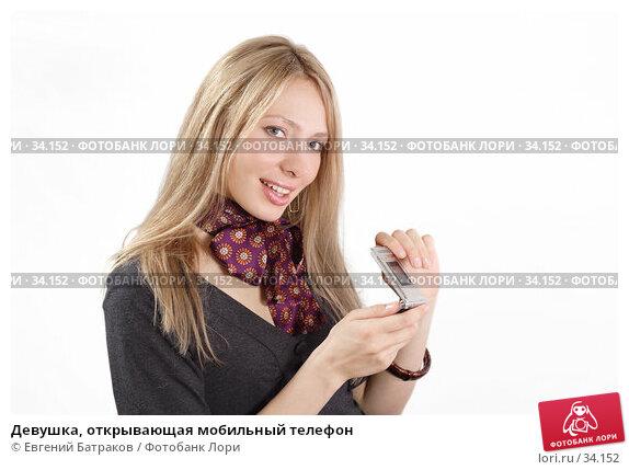 Девушка, открывающая мобильный телефон, фото № 34152, снято 7 апреля 2007 г. (c) Евгений Батраков / Фотобанк Лори