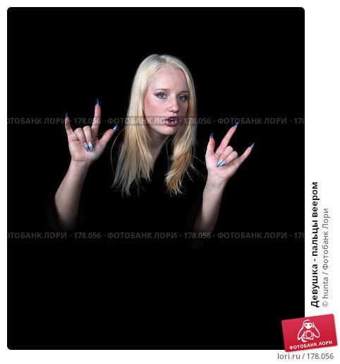 Девушка - пальцы веером, фото № 178056, снято 21 октября 2007 г. (c) hunta / Фотобанк Лори