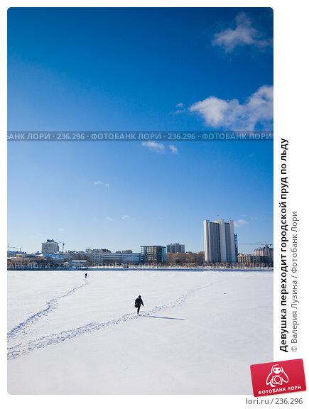 Девушка переходит городской пруд по льду, фото № 236296, снято 22 февраля 2008 г. (c) Валерия Потапова / Фотобанк Лори