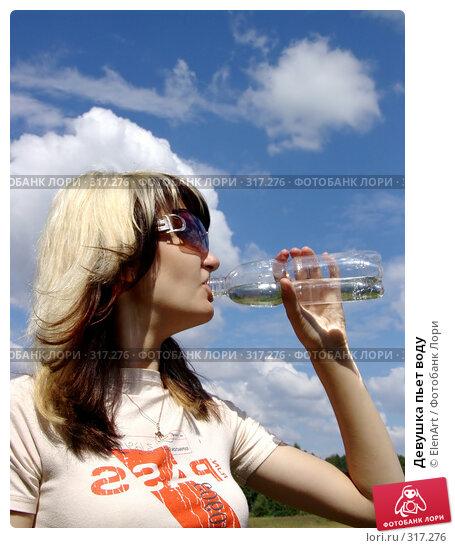 Девушка пьет воду, фото № 317276, снято 24 августа 2017 г. (c) ElenArt / Фотобанк Лори