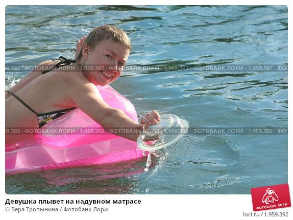Девушка плывет на надувном матрасе; фото № 1959392 ...: https://lori.ru/1959392