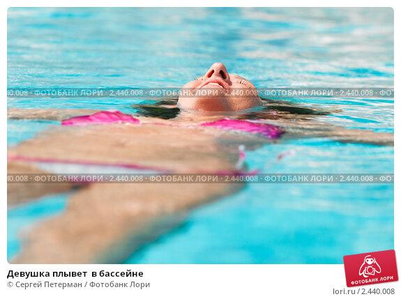 Девушка плывет в бассейне; фото № 2440008, фотограф Сергей ...: https://lori.ru/2440008